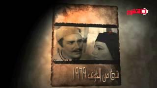 مشوار | محمود مرسي.. عتريس أبو قلب أبيض