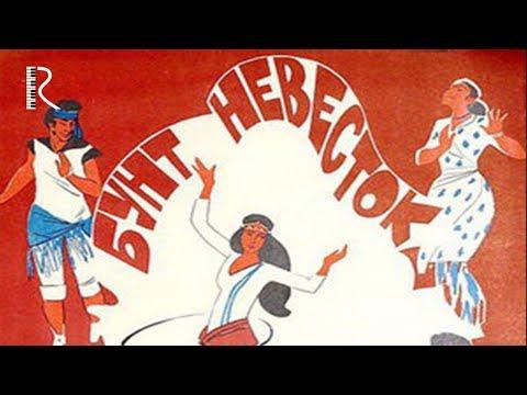 Бунт невесток | Келинлар кузголони (узбекфильм на русском языке) 1985 #UydaQoling