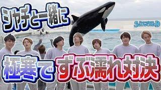Download lagu Travis Japan【極寒】真冬に開催!巨大シャチとずぶ濡れ対決