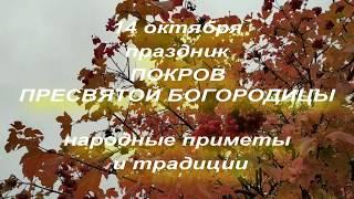 14 октября праздник Покров Пресвятой Богородицы . Народные приметы и поверья