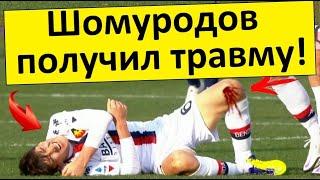 Шомуродов получил травму реакция в Италии