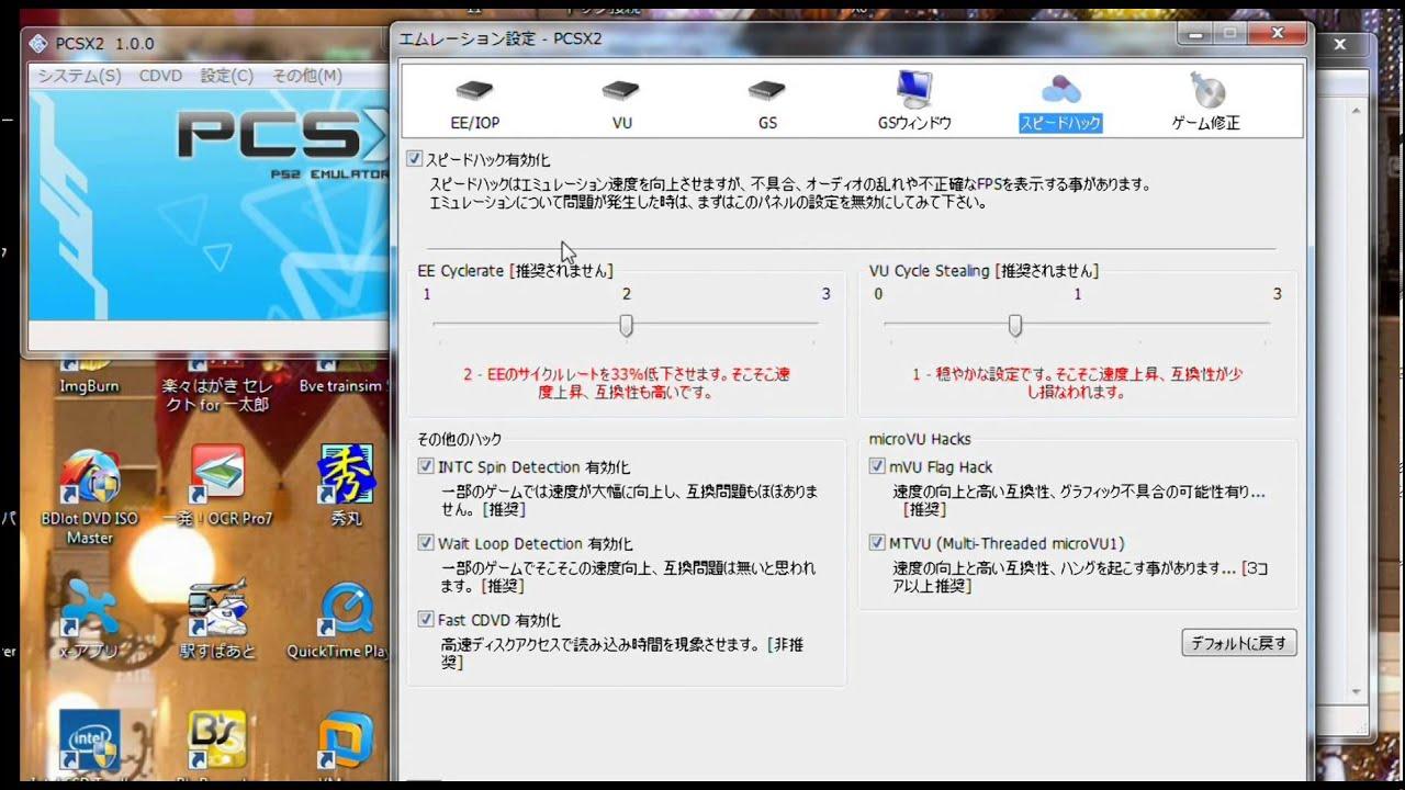 PCSX2の設定紹介 - YouTube