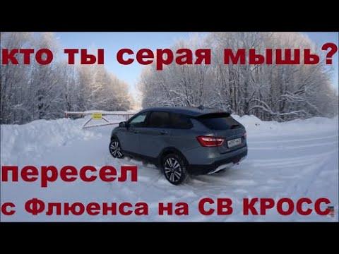 пересел с Renault Fluence на LADA Vesta SW Cross.. ЗАЧЕМ???