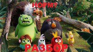 Полный разбор Angry Birds в кино 2. Отсылки и пасхалки. Влияние на серию игр.