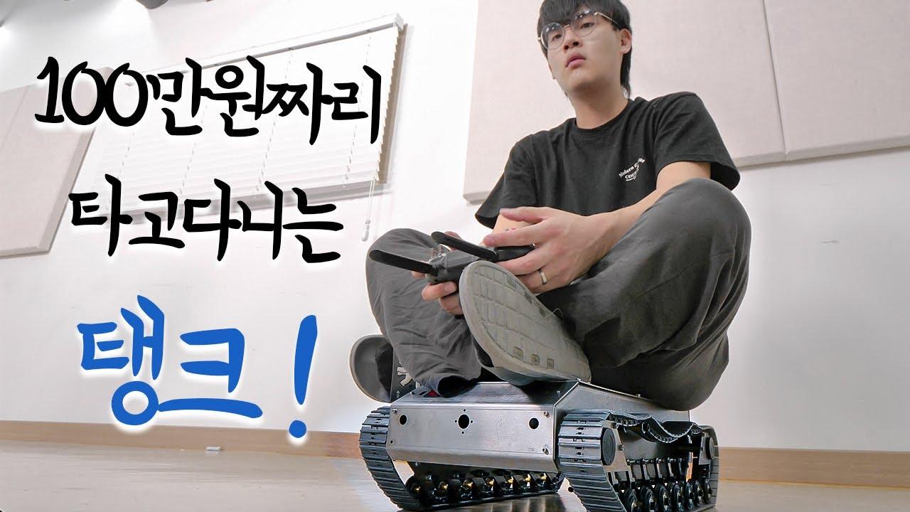 타고다니는 탱크로봇 리뷰 ㅋㅋㅋㅋ [신박한 장난감 top]
