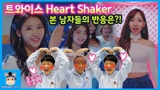 트와이스 하트셰이커 본 남자들의 반응은? (감동ㅋ)♡ TWICE Heart Shaker M/V 꿀잼 뮤직비디오 리액션 놀이 | 말이야와친구들 MariAndFriends