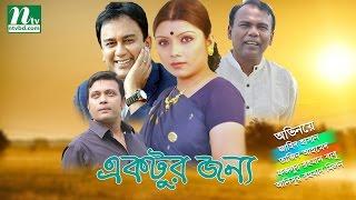 Ektur Jonno (একটুর জন্য) | Zahid, Tajin, Chumki, Milon, Fazlur Rahman Babu | Bangla Drama