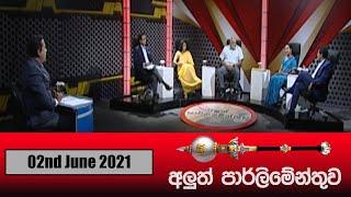 Aluth Parlimenthuwa | 02nd June 2021 Thumbnail