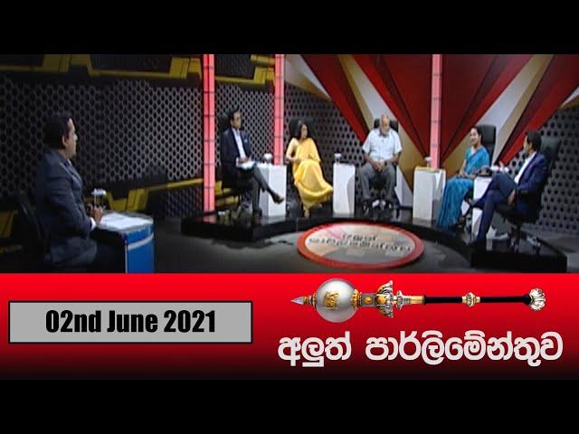 Aluth Parlimenthuwa | 02nd June 2021
