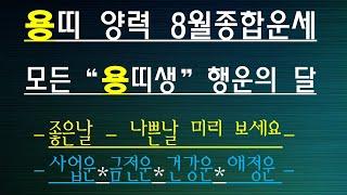 용띠생-신축년 양,8월종합운세, 금전운,사업운,건강운,애정운,010/4258/8864