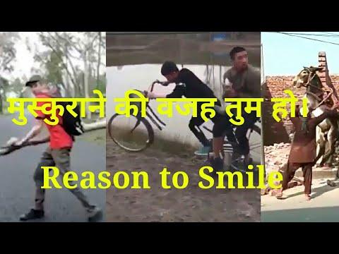 मुस्कुराने की वजह तुम हो। Reason To Smile.