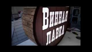 Новая Идея. Световая реклама - двухсторонний лайтбокс в виде винной бочки(, 2015-01-11T21:32:36.000Z)