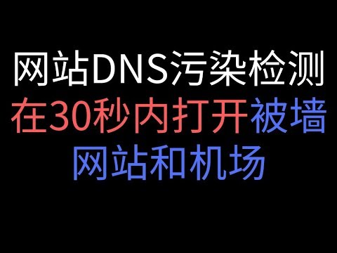 网站DNS污染检测,无需翻墙工具在30秒内打开被墙网站和机场和搬瓦工官网