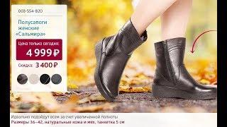 Полусапоги «Сальмира». Shop & Show (Обувь)