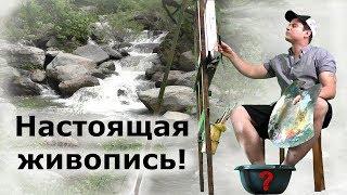 Как нарисовать водопад, сидя на диване ►пейзаж маслом: река, вода, камни