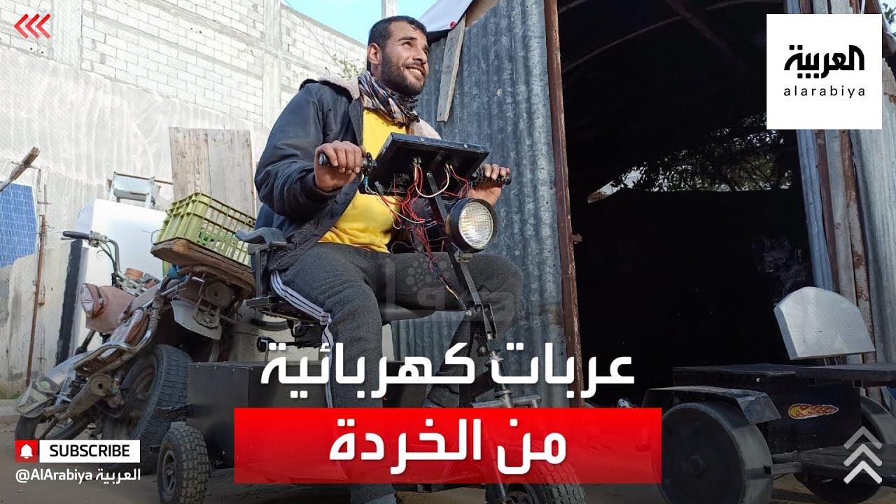 فلسطيني يحول الخردة لعربات كهربائية  - نشر قبل 2 ساعة