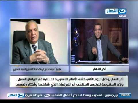 اخر النهار - هاتفيا   د.محمد نور فرحات - استاذ القانون وا�...