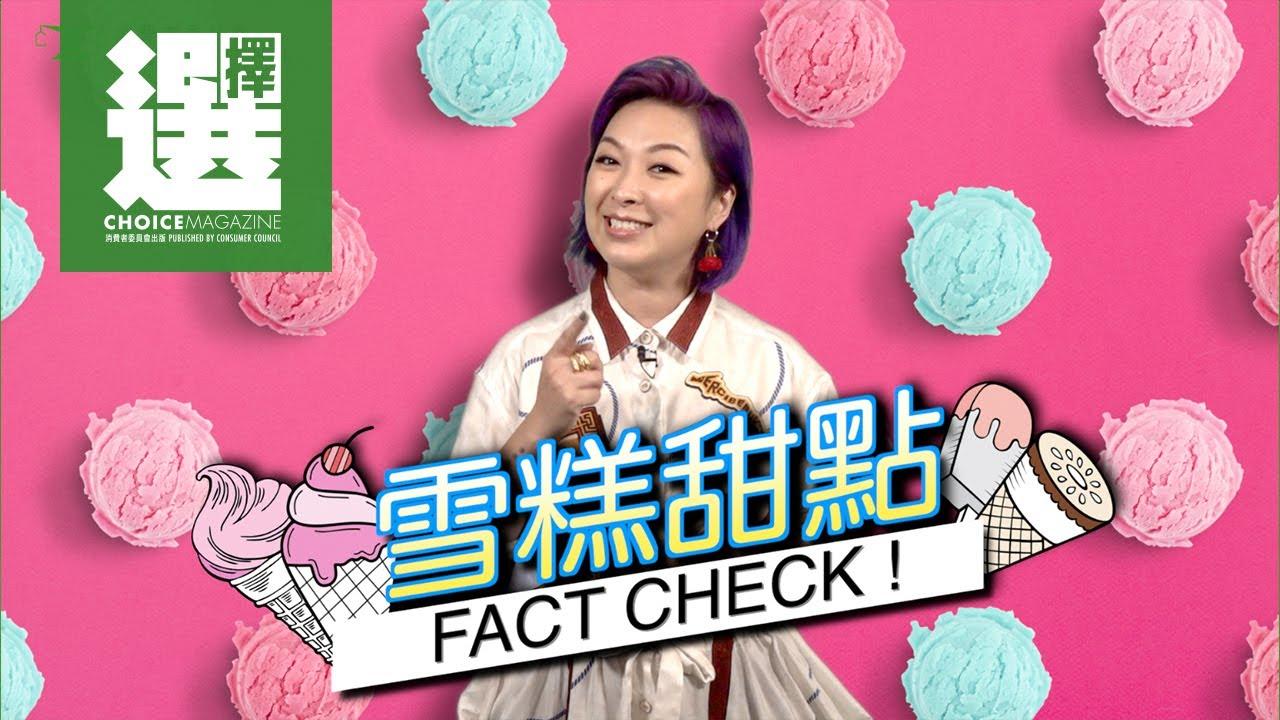 【朱薰x雪糕甜點FACT CHECK! 】