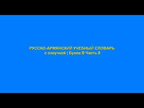 РУССКО-АРМЯНСКИЙ УЧЕБНЫЙ СЛОВАРЬ с озвучкой | Буква В Часть 8