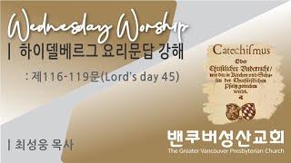 2021-04-14 수요기도회: 밴쿠버성산교회
