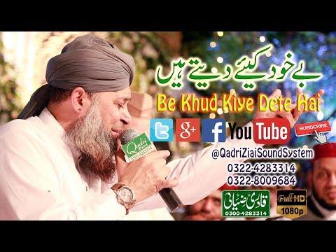 Be Khud Kiye Dete Hai   Owais Raza Qadri   Melad Road Faisalabad By Qadri Ziai Sound