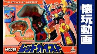 伝説の勇者ダ・ガーン玩具シリーズ [ドラゴン変形レッドガイスト]¥4500(税別)です。 The Brave of Legend Da-Garn Toy series Red Geist 1992年 TAKARA(現タカ...