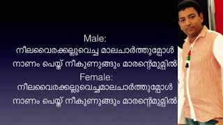 Mazhavil virinjallo mailanji karaoke with lyrics