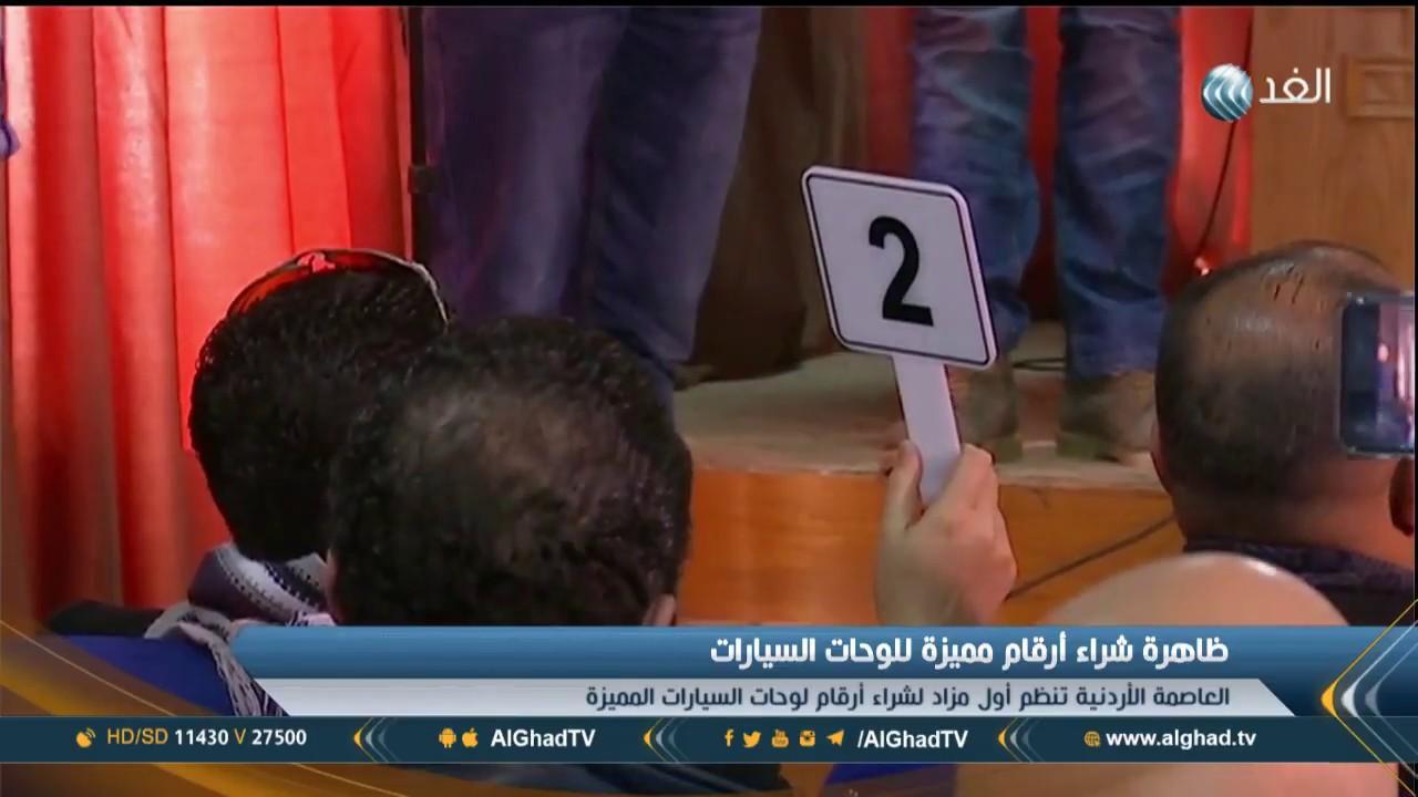 c5a909ed4 تقرير| مزاد للأرقام المميزة للوحات السيارات يستقطب عشرات الأردنيين ...