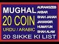 मुग़ल राज के सीक्के की लिस्ट List of Mughal URDU ARABIC Coins Sikke