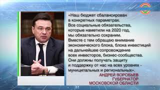 Фото Правительство Подмосковья исполнит соцобязательства несмотря на падение рубля