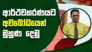 ආර්ථවහරණයට අවබෝධයෙන් මුහුණ දෙමු | Piyum Vila | 22 - 09 - 2021 | SiyathaTV Thumbnail