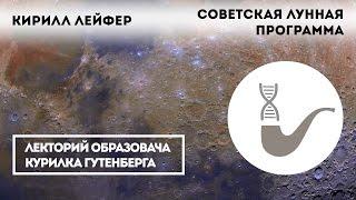 Кирилл Лейфер - Советская лунная программа