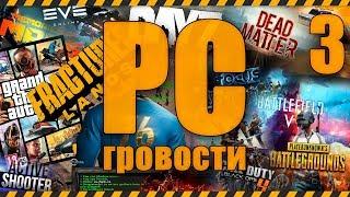 3-PC-гровости - новости компьютерных игр - BATTLEROYALE V KUSTAH