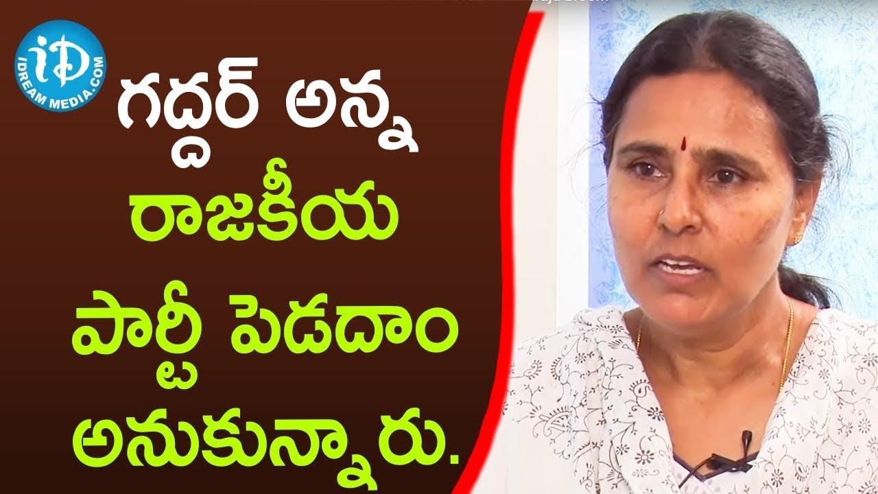 గద్దర్ అన్న రాజకీయ పార్టీ పెడదాం అనుకున్నారు - Social Activist Vimalakka || మీ iDream Nagaraju B.Com