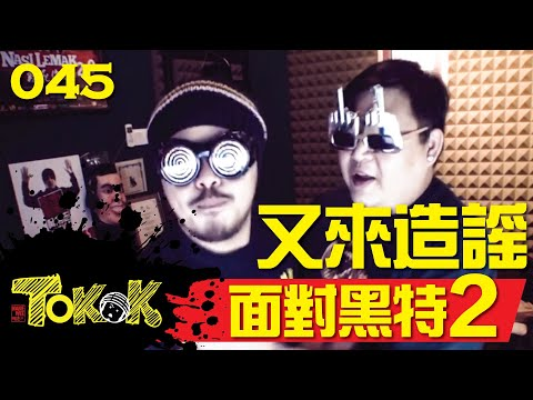 [Namewee Tokok] 045 Respond To Haters 面對黑特 Part2 09-05-2015