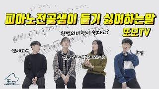 피아노 치는 사람들의 편견| 예체능 공감영상 [음대생들]