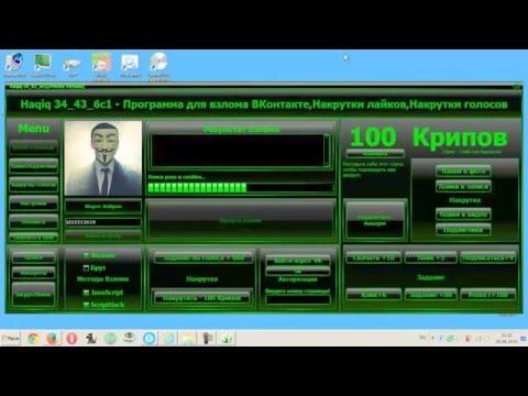 Программа для взлома вконтакте 2016