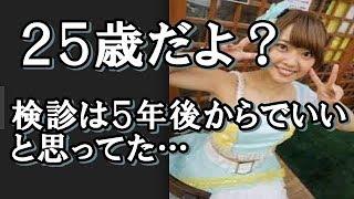 矢方美紀さんが乳癌で左乳房全摘出」のニュースに 20代女性は特にショ...