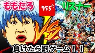 【顔出し】755で芸能人から返信を貰えるか勝負!!【罰ゲーム有!?】 thumbnail