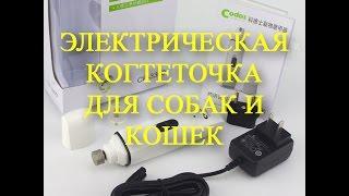 Электрическая когтеточка-гриндер для когтей собак и кошек.Codos CP-3300