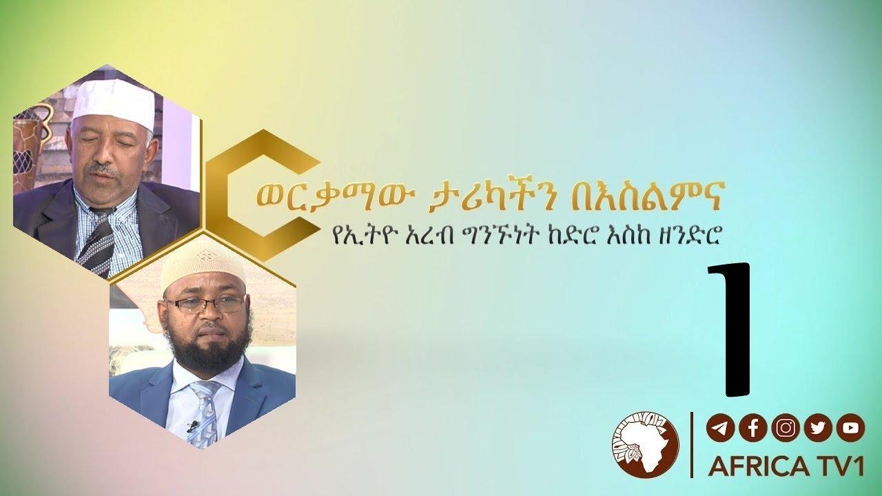 የኢትዮ አረብ ግንኙነት ከድሮ እስከ ዘንድሮ 01 | ረ.ፕሮፌሰር አደም ካሚል || አፍሪካ ቲቪ | Africa TV1