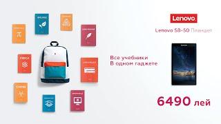 Планшет Lenovo S8-50 - Все учебники в одном гаджете! Только в Enter!