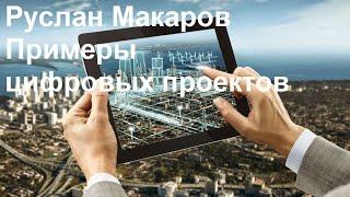 Руслан Макаров. Примеры цифровых проектов в последние годы: что уже сделано и что готовится