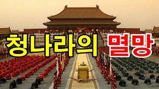 급변하는 동아시아 - 청나라의 멸망 [도도도]