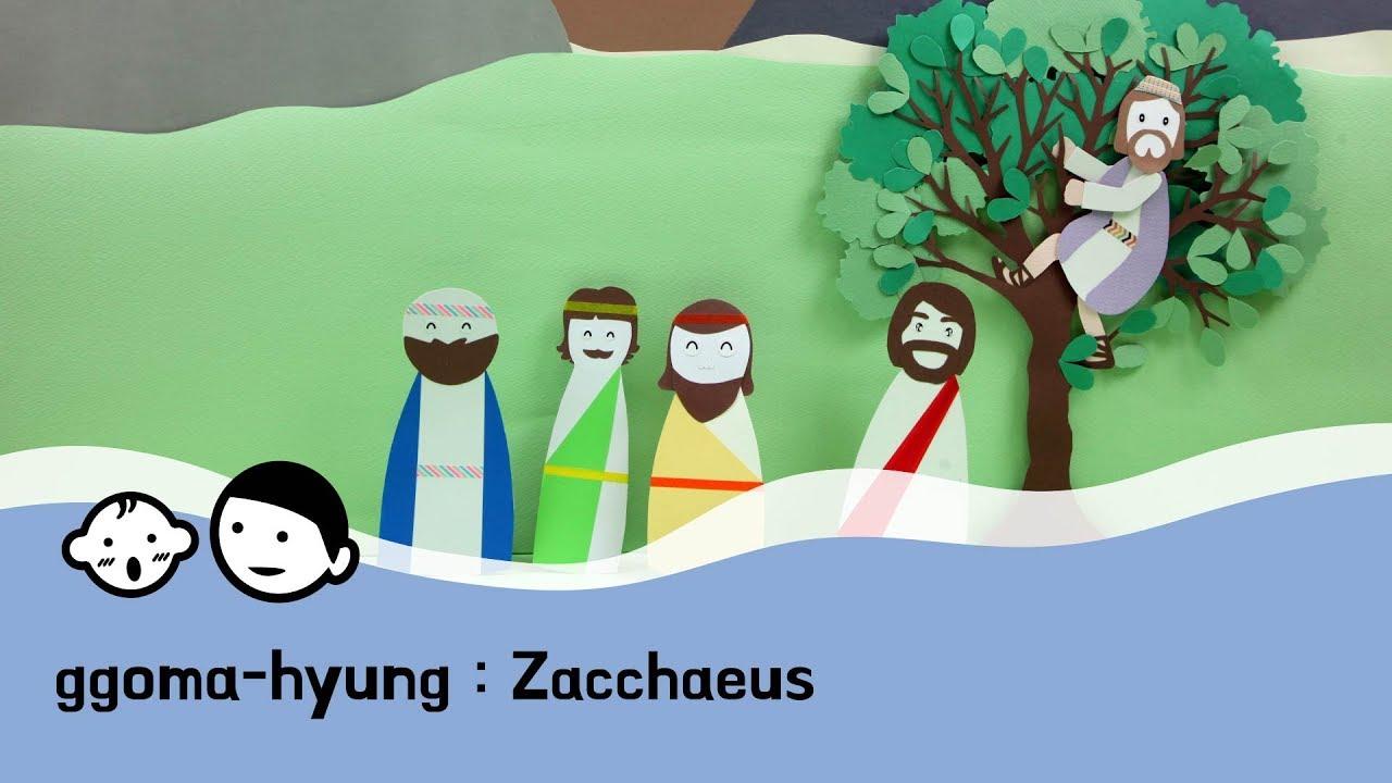 [ggoma-hyung] Zacchaeus : biblestory / sundayschool / kidsbible / bible / jesus / worship