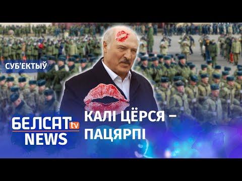 У Лукашэнкі – месяц без дзяўчат.  @NEXTA  | У Лукашенко — месяц без девушек