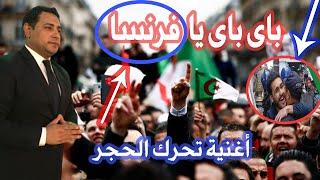 رد فعل مصري /على اغنية / باى باى يا فرنسا /فرقة البهجة  /اغنية تحرك الحجر / الجزائر