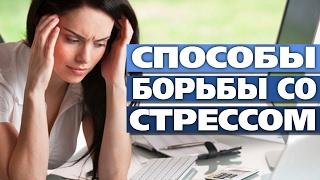 Как бороться со стрессом - Aleotta's days