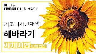 기초디자인, 해바라기, sunflower, 개체묘사, …