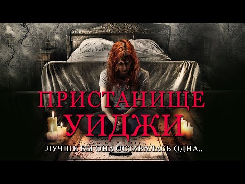 Пристанище Уиджи HD 2019 (Ужасы) / Ouija Room HD